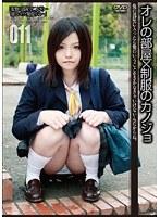 オレの部屋×制服のカノジョ 011 ダウンロード
