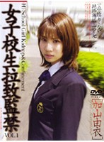 「女子校生拉致監禁 VOL.1 [加山由衣]」のパッケージ画像
