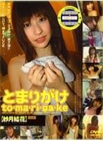 「とまりがけ to・ma・ri・ga・ke 2nd.Step 【紗月結花】」のパッケージ画像