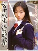 女子校生拉致監禁 VOL.11 [竹内まり] ダウンロード