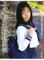 女子校生拉致監禁 VOL.14 [吉沢ミズキ] ダウンロード