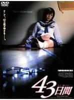 女子校生飼育 『43日間』 act2 ダウンロード