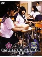 私立明愛女学院と市立佐瀬倉学園 第一話 ダウンロード
