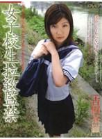 女子校生拉致監禁 VOL.17 [吉田茶羅] ダウンロード