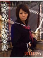 女子校生拉致監禁 VOL.20 [星月まゆら]