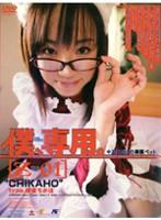 (140m390)[M-390] 僕、専用。【Z】 [CHIKAHO] ダウンロード