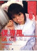 「僕、専用。【Z】03 [MADOKA]」のパッケージ画像