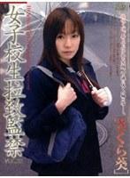 女子校生拉致監禁 VOL.23 [さくら葵]
