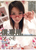 (140m454)[M-454] 僕、専用。【Z】04 [MAO] ダウンロード