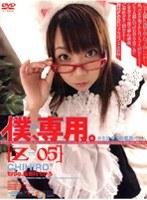(140m476)[M-476] 僕、専用。【Z】05 [CHIHIRO] ダウンロード