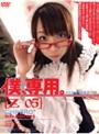 僕、専用。【Z】05 [CHIHIRO...