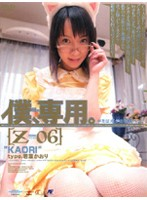 僕、専用。【Z】06 [KAORI] ダウンロード