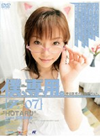 僕、専用。【Z】07 [HOTARU] ダウンロード