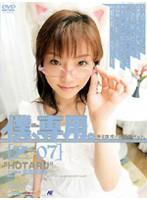 (140m518)[M-518] 僕、専用。【Z】07 [HOTARU] ダウンロード