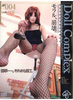 Doll Complex 004