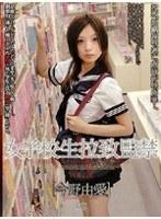 「女子校生拉致監禁 VOL.28 [今野由愛]」のパッケージ画像