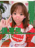 (140m598)[M-598] 僕、専用。【Z】11 [an] ダウンロード
