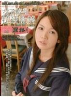 「女子校生拉致監禁 VOL.31 [薫まい]」のパッケージ画像