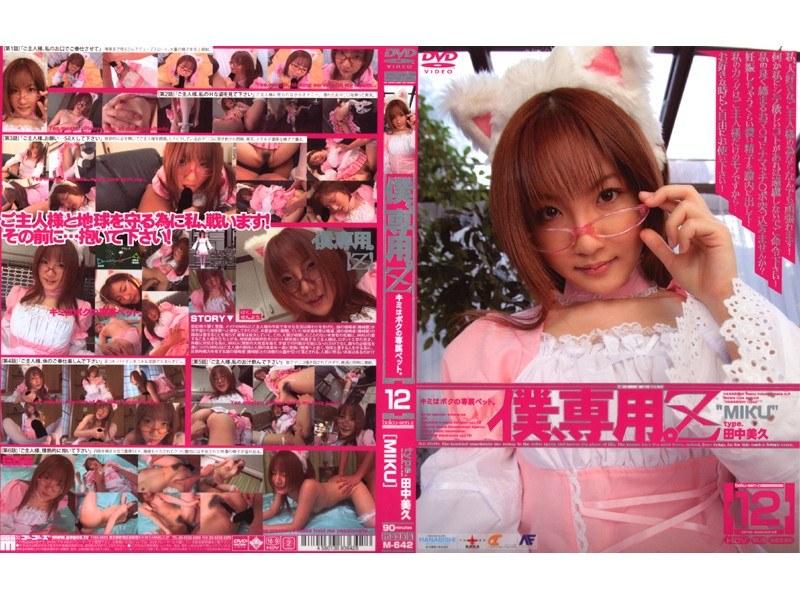 めがねのメイド、田中美久出演の手コキ無料美少女動画像。僕、専用!