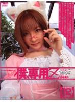 「僕、専用。【Z】12 [miku]」のパッケージ画像