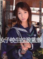 「女子校生拉致監禁 VOL.33 [いつか]」のパッケージ画像