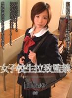 女子校生拉致監禁 VOL..34 [山口まゆ] ダウンロード