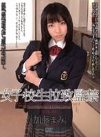 女子校生拉致監禁 VOL..35 [加藤まみ] ダウンロード