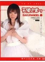 天使さまっ (1) SAKURANOEL model.さくらの ダウンロード