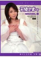 「天使さまっ (4) MINAMIEL model.水原みなみ」のパッケージ画像
