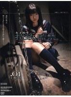 女子校生 拉致、監禁。 .01 上野ゆり
