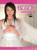 天使さまっ (5) HARUNAEL model.陽菜