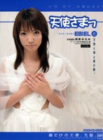 天使さまっ (6) EBIEL model.蛯原みなみ ダウンロード