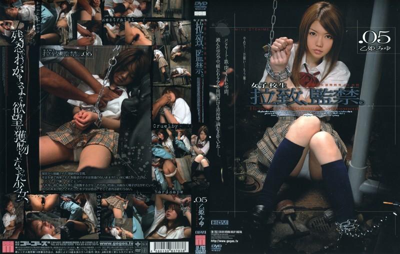 女子校生 拉致、監禁。 .05 乙姫みゆ