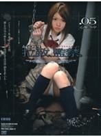 女子校生 拉致、監禁。 .05 乙姫みゆ ダウンロード