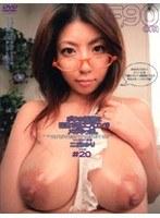 ボクの新妻は巨乳で裸エプロンでメガネっ娘。 #20 二岡ゆり