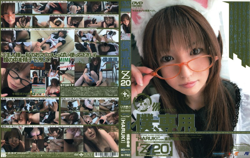 (140m790)[M-790] 僕、専用。【Z】20 [HARUKI] ダウンロード