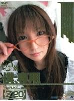 僕、専用。【Z】20 [HARUKI] ダウンロード