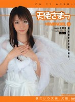 天使さまっ (9) HIMENOEL model.姫野愛 ダウンロード
