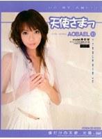 「天使さまっ (10) AOBAEL model.あおば」のパッケージ画像