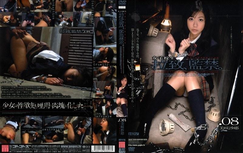 女子校生 拉致、監禁。 .08 美咲沙耶