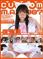 (140m934)[M-934] 僕、専用。【S】 カスタムメイド 007 type.大塚ひな ダウンロード