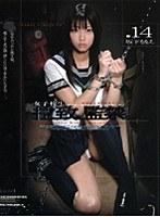 女子校生 拉致、監禁。 .14 坂下ななえ ダウンロード