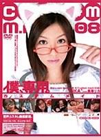 「僕、専用。【S】 カスタムメイド 008 type.長澤リカ」のパッケージ画像