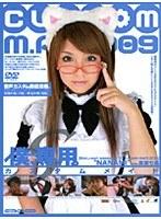 (140m966)[M-966] 僕、専用。【S】 カスタムメイド 009 type.高瀬七海 ダウンロード