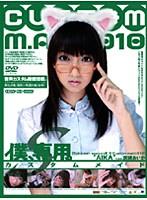 (140m982)[M-982] 僕、専用。【S】 カスタムメイド 010 type.宮崎あいか ダウンロード