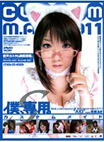 僕、専用。【S】 カスタムメイド 011 type.永瀬あき ダウンロード