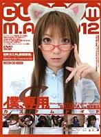 僕、専用。【S】 カスタムメイド 012 type.桜井梨花 ダウンロード