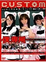 (140m1031)[M-1031] 僕、専用。【S】 カスタムメイド・スペシャル DIVE A LIVE! ダウンロード