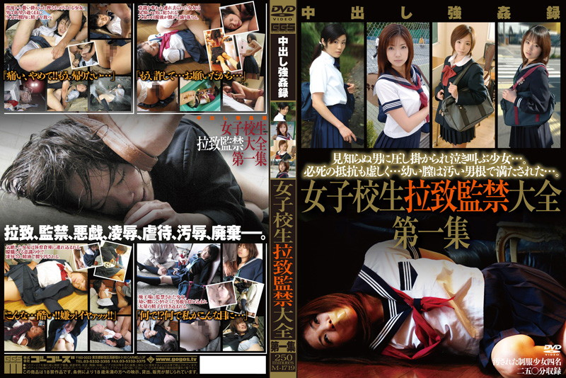 倉庫にて、女子校生の凌辱無料ロリ動画像。女子校生拉致監禁大全 第一集