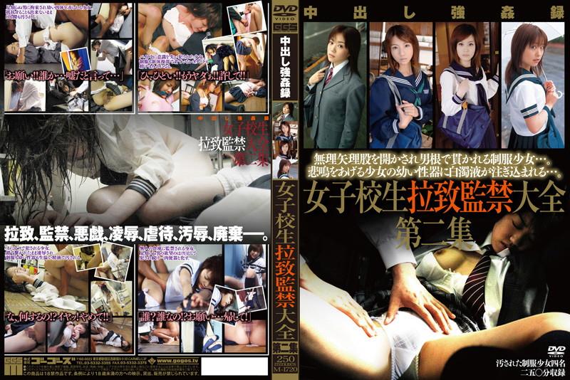 倉庫にて、女子校生の辱め無料美少女動画像。女子校生拉致監禁大全 第二集